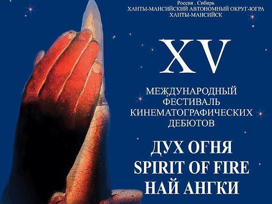 Югорчане отметят День семьи на«Духе огня»
