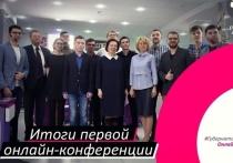 Идея создания Дома молодёжи в Ханты-Мансийске оказалась в топе проектов онлайн-конференции с губернатором Югры