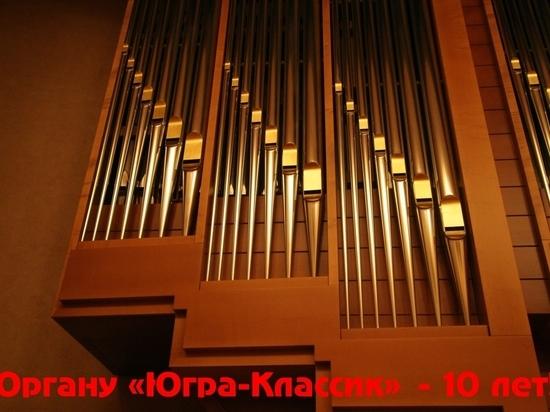 10 лет исполнилось единственному в Югре большому духовому органу